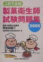 これで合格製菓衛生師試験問題集(2005)