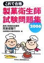これで合格製菓衛生師試験問題集(2006)