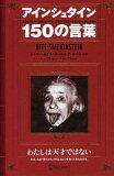 爱因斯坦[150话][【】アインシュタイン150の言葉]