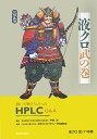 液クロ武の巻 誰にも聞けなかったHPLC Q&A 日本分析化学会