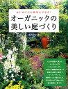 楽天楽天ブックスオーガニックの美しい庭づくり [ 小竹幸子 ]