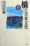 橋と日本文化