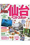 仙台ベストスポット (まっぷるマガジン)