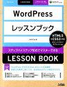 WordPressレッスンブック [ エ・ビスコム・テック・ラボ ]