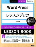 WordPressレッスンブック