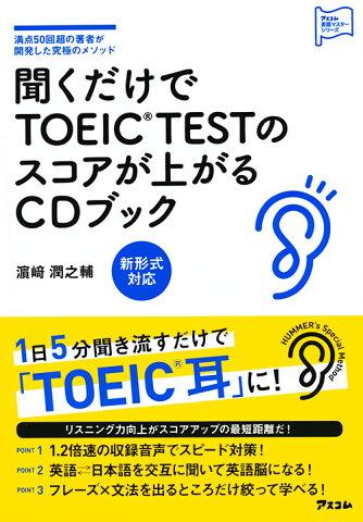 聞くだけでTOEIC TESTのスコアが上がるCDブック 満点50回超の著者が開発した究極のメソッド (アスコム英語マスターシリーズ) [ 濱崎潤之輔 ]