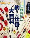 釣りの仕掛け大百科(上巻(海水魚編))