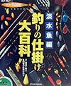 釣りの仕掛け大百科(下巻(淡水魚編))