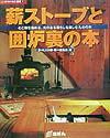 薪ストーブと囲炉裏の本