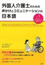 外国人介護士のための声かけとコミュニケーションの日本語(Vol.1) アークアカデミー