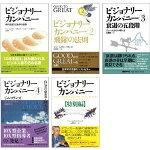 ビジョナリー・カンパニー 1-4巻+特別編