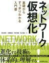 ネットワーク仮想化 [ 渡辺和彦 ]