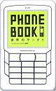 Phone book 世界のケ-タイ [ ヘンリエッタ・トンプソン ]