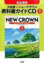 三省堂ニュークラウン教科書ガイドCD1年