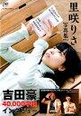 里咲りさ写真集(vol.1) たったひとりではじめたアイドルがZeppワンマンを [ 江森康之 ]