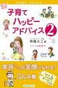 【予約】 子育てハッピーアドバイス 2