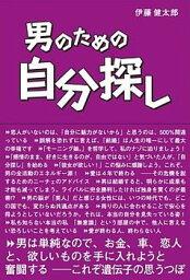 男のための自分探し [ <strong>伊藤健太郎</strong> ]