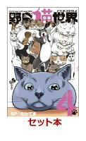 野良猫世界 4冊セット