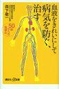 血液をきれいにして病気を防ぐ、治す 50歳からの食養生 [ 森下敬一 ]