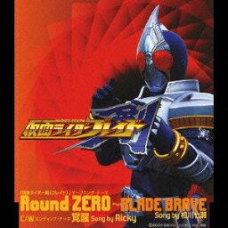 「仮面ライダー剣(ブレイド)」オープニング・テーマ______Round ZERO 〜BLADE BRAVE [ <strong>相川七瀬</strong> ]