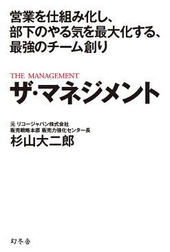 ザ・マネジメント 営業を仕組み化し、部下のやる気を最大化する、最強の [ 杉山大二郎 ]