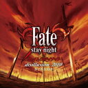 「Fate/stay night」TV reproduction OPテーマ::disillusio