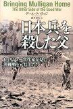 日本兵を殺した父 [ デール・マハリッジ ]