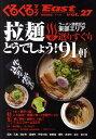ぐるぐるマップEast(vol.27) 静岡東部版 ラーメン激戦区選りすぐり91軒