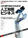 この1冊でまるごとわかる!人工知能ビジネス