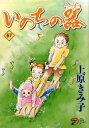 いのちの器(67) (Akita lady's comics DX) [ 上原きみ子 ]