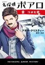 名探偵ポアロ 雲をつかむ死 (ハヤカワ ジュニア ブックス エルキュール ポアロ 0) アガサ クリスティー