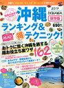 沖縄ランキング&(得)テクニック!162(2017) [ ダイヤモンド・ビッグ社 ]