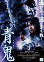 青鬼 スペシャル・エディション【Blu-ray】 [ 入山杏
