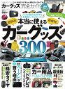 カーグッズ完全ガイド 本当に使えるカーグッズ300 (100%ムックシリーズ 完全ガイドシリーズ 2