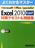 Microsoft Excel 2010 Expert対策テキスト&問題集 [ 富士通エフ・オー・エム ]