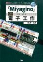 「Miyagino」ではじめる電子工作 Arduino互換マイコンボードの製作と応用 (I/O books) [ 小嶋秀樹 ]
