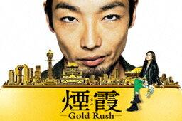 連続ドラマW 煙霞 -Gold Rush- [ <strong>森山未來</strong> ]