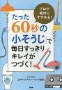 たった60秒の「小そうじ」で毎日すっきりキレイがつづく! プロが絶対にすすめる! 日本ハウスクリーニング協会