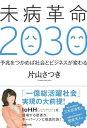 未病革命2030 [ 片山さつき ]