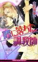 恋に落ちた調教師 (B-boy slash novels) [ 山藍紫姫子 ]
