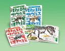 ドクター ヨッシーのほねほねザウルス恐竜博物館(全3巻セット) 福井県立恐竜博物館