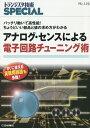 アナログ・センスによる電子回路チューニング術 [ トランジスタ技術special編集部 ]
