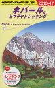 地球の歩き方(D 29(2016?2017年) ネパールとヒマラヤトレッキング [ ダイヤモンド・ビ