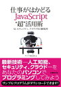 """仕事がはかどる JavaScript""""超""""活用術 AI、セキュリティ、クラウドを自動処理 [ クジラ飛行机 ]"""