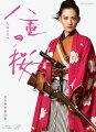 八重の桜 完全版 第壱集 Blu-ray BOX【Blu-ray】