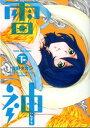 雷神〜いかずち〜(下) (YKコミックス) [ 佐野タカシ ]