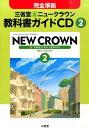 三省堂ニュークラウン教科書ガイドCD2年