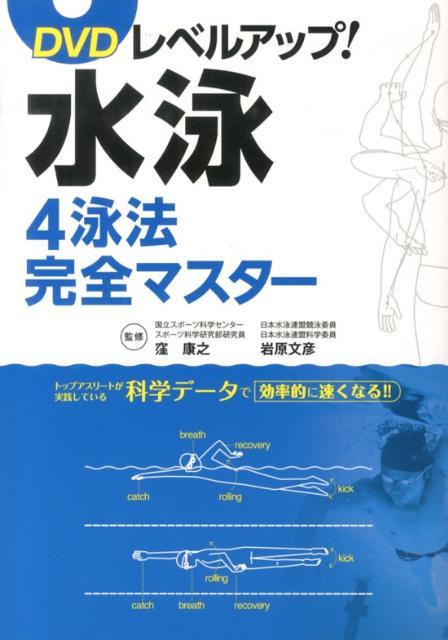 DVDレベルアップ!水泳4泳法完全マスター [ 窪康之 ]...:book:16482847