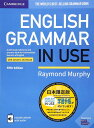 ENGLISH GRAMMAR IN USE 5th Edition with answers and ebook Japan Special Edition(日本限定版) レイモンド マーフィー