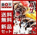 銀牙〜THE LAST WARS〜 1-8巻セット